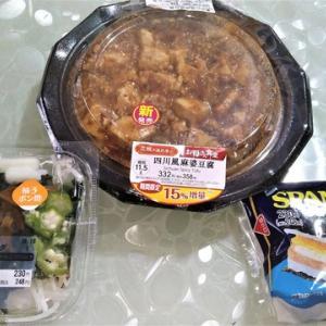 コンビニ商品で昼食を (8)相変わらずパッとしないファミマには今回もがっかり