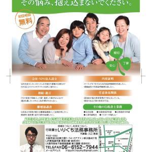 大阪府休業要請外支援金の個人事業主の事前確認