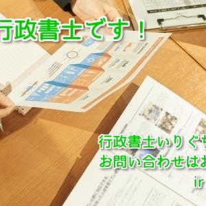 大阪府休業要請外支援金は6月30日まで、次は家賃支援給付金が7月から支給見込み。