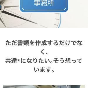 起業相談(介護タクシー許可申請)