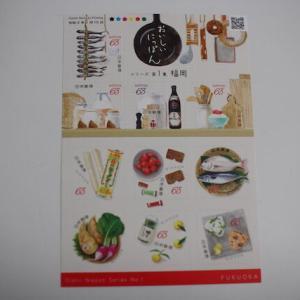 切手シート♡おいしいにっぽんシリーズ