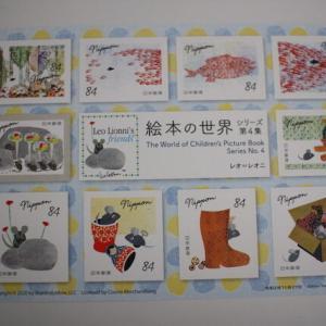 切手シート♡絵本の世界シリーズ第4集「レオ・レオニ」