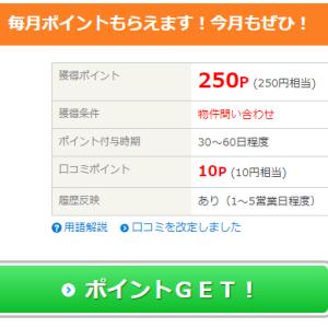 ライフメディア 賃貸物件問い合わせで250円♪