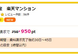 ハピタス 資料請求で950円♪
