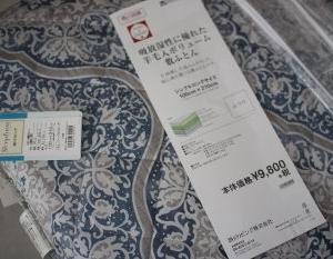 西川リビングの敷きふとんを購入しました!