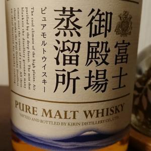 富士御殿場蒸溜所 ピュアモルトウイスキー