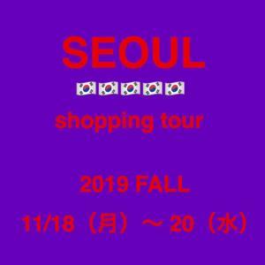 韓国SEOULショッピングツアー募集スタート
