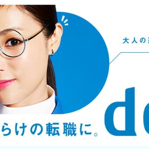 dodaに登録されている方へ ~スカウト率を上げる3つの方法~