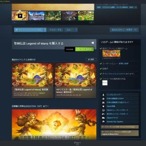 Steam版:聖剣伝説 Legend of Manaを購入しました。