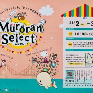 室蘭select2019ご予約受付開始!!