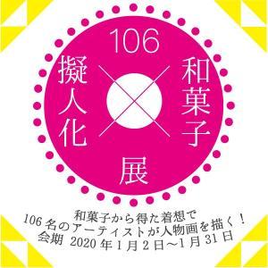 出展予定/和菓子擬人化106人展