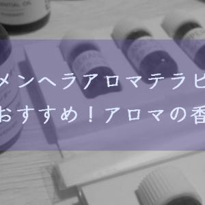 メンヘラアロマテラピストによるヒーリング講座【香り編】