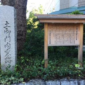 土御門内裏跡の石碑