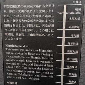 京都は、通り名1つ1つに陶然となれる街 ! (その3)~ たとえば、東洞院通