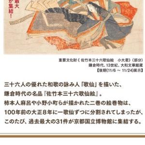 きょう(京)は何の日 ? ~ 「流転100年 佐竹本三十六歌仙絵と王朝の美」(京都国立博物館)・初日