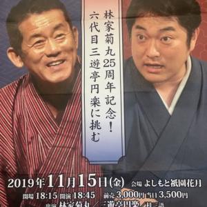 きょう(京)は何の日 ? ~ 林家菊丸25周年記念公演会