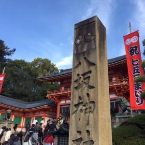 八坂神社の七五三