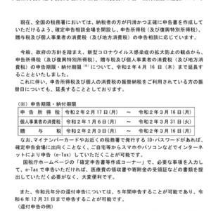 確定申告の期限、4月16日まで延長