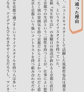 「筑紫哲也が週末に京都に通った理由」