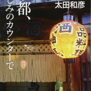 京都、なじみの カウンターで