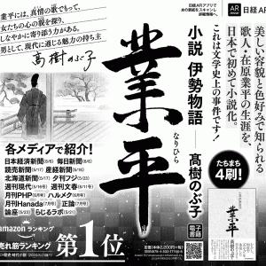 「小説伊勢物語 業平」、たちまち4刷 !