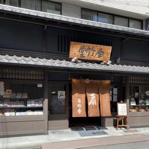 京都の老舗 ~ 扇の「白竹堂」