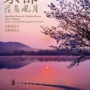 「京都 花鳥風月」