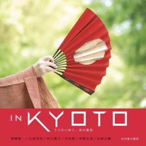 IN KYOTO ~ うつろいゆく、京の景色