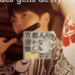 「京都人の密かな愉しみ ~ 祇園(ぎおん)さんの来はる夏」( DVD)