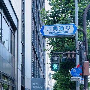 京都移住の醍醐味 ~ 六角堂が身近にある暮し(その3)