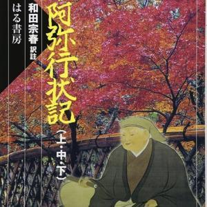 江戸時代初期の京都絵巻 ~ 「本阿弥行状記」