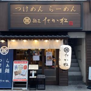 「麺匠 たか松」・四条店