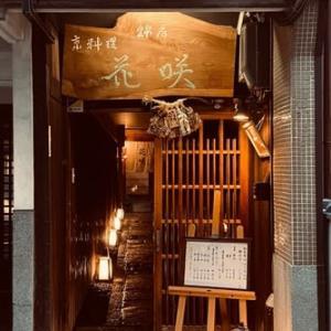 京都堺町通夕景