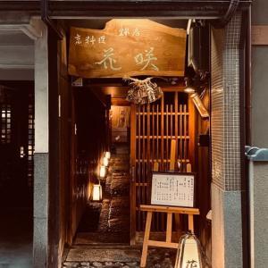 京都・堺町通・夕景