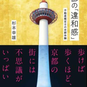きょう(京)は何の日 ? ~ 京都市固定資産税・第二期分・納付期限