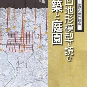 京都・奈良の世界遺産 ~ 凸凹地形模型で読む建築と庭園