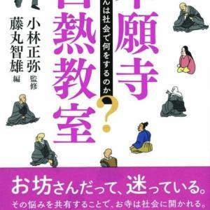 宗教都市・京都 ~ 「本願寺白熱教室」