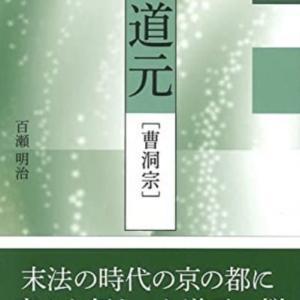 京都・宗祖の旅 ~ 道元