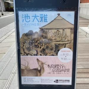 「池大雅 ~ 文人たちの交流」展(8月12日~9月22日)