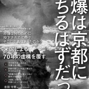 原爆は京都に落ちるはずだった ~ 原爆投下に正義はあったのか?