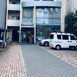 京都の画材屋さん ~ 画箋堂