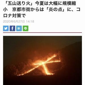 きょう(京)は何の日 ? ~ 五山送り火(規模を大幅に縮小して実施)