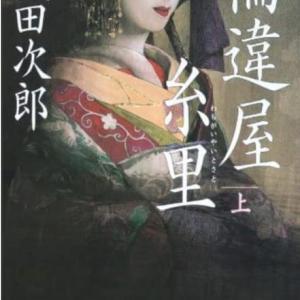 浅田次郎さんの新撰組三部作の第二作目 ~ 「輪違屋糸里」
