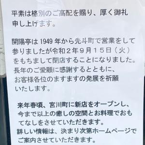 「開陽亭」、移転に伴い先斗町の店を閉店