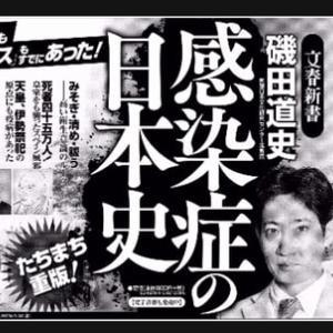 「感染症の日本史」(磯田 道史著)