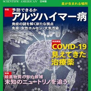 COVID-19見えてきた治療薬 ~ 日経サイエンス11月号
