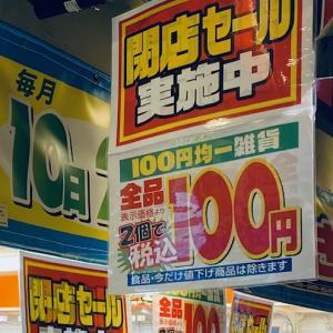 錦市場のダイコクドラッグが閉店セール中 !
