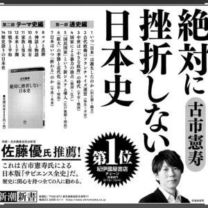 古市憲寿さんの、「絶対に挫折しない日本史」