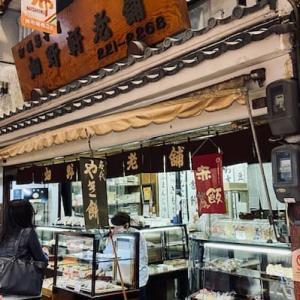 錦市場の老舗 ~ 「御餅菓子司 畑野軒老舗」