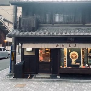 京都の和装小物の老舗 ~ ゐど寿屋